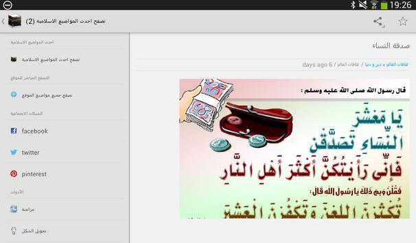 معلومات اسلامية screenshot 10