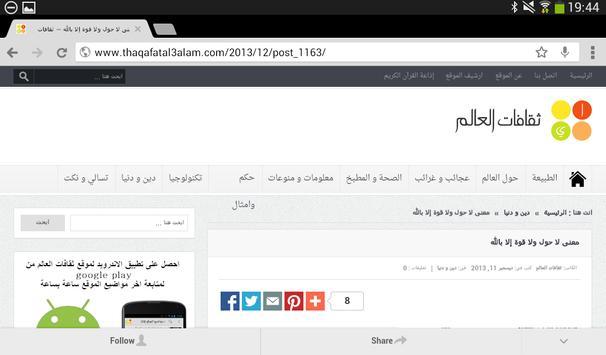 معلومات اسلامية screenshot 11