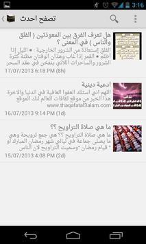 معلومات اسلامية screenshot 1