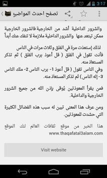 معلومات اسلامية screenshot 2