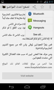 معلومات اسلامية screenshot 3