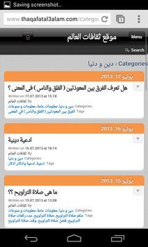 معلومات اسلامية screenshot 4