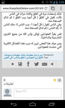 معلومات اسلامية screenshot 6