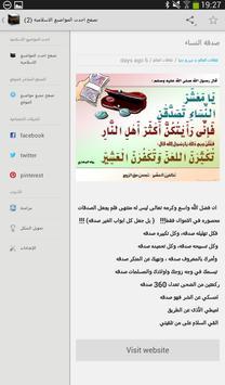 معلومات اسلامية screenshot 7