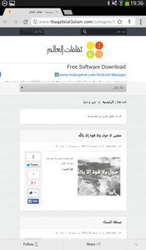 معلومات اسلامية screenshot 8