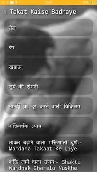 Mardana Taqat Kaise Badhaye poster