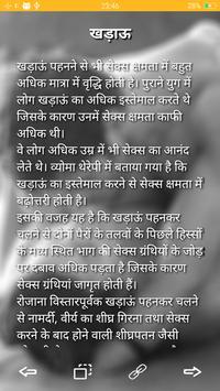 Mardana Taqat Kaise Badhaye apk screenshot