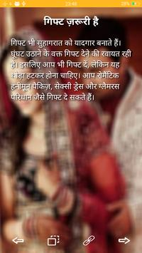 Suhagrat apk screenshot