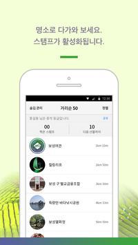 새로운 버전이 출시되었습니다. 스탬프투어를 검색하세요 apk screenshot