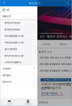 SnsBoard 스마트푸쉬웹뷰어 apk screenshot