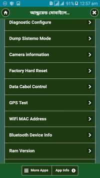 মোবাইলের দরকারী কোড screenshot 1