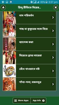হিন্দু রীতিতে বিয়ের নিয়ম screenshot 1