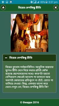 হিন্দু রীতিতে বিয়ের নিয়ম screenshot 2