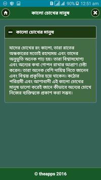 চোখের রংই বলে দেবে আপনি কেমন screenshot 1
