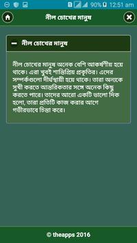 চোখের রংই বলে দেবে আপনি কেমন screenshot 2