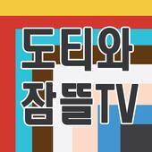 도티와 잠뜰 TV icon