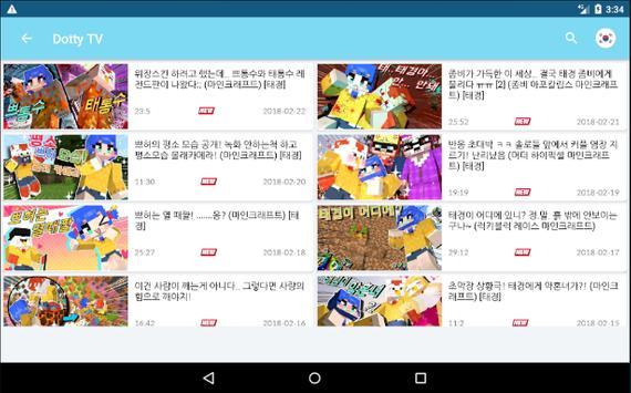 도티와 잠뜰 TV apk screenshot