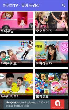어린이 TV - 유아 동영상 모음 poster