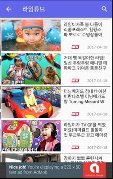 어린이 TV - 유아 동영상 모음 screenshot 1