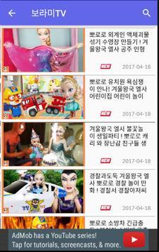 어린이 TV - 유아 동영상 모음 screenshot 2