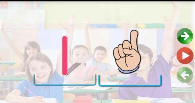 Learn For Kids screenshot 4