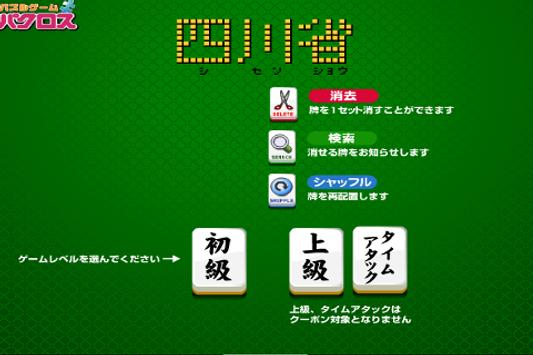 Sichuan Mahjong screenshot 1