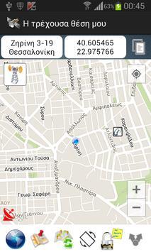 Πολυεργαλείο για διασώστες screenshot 3