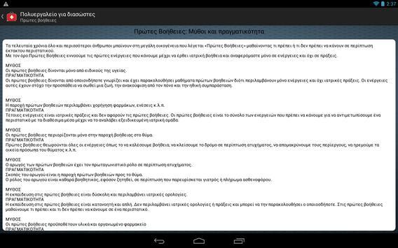 Πολυεργαλείο για διασώστες screenshot 8