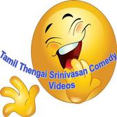 Tamil ThengaiSrinivasan Comedy icon