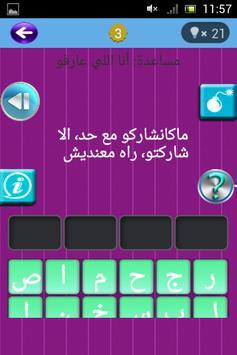أسئلة و أجوبة - ثقف نفسك screenshot 2