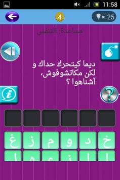 أسئلة و أجوبة - ثقف نفسك screenshot 4