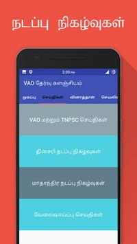 TNPSC VAO - CCSE4 apk screenshot