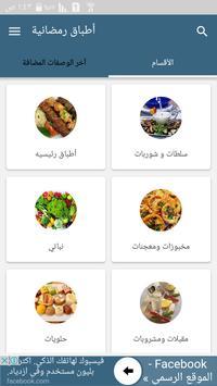 أطباق رمضانية poster