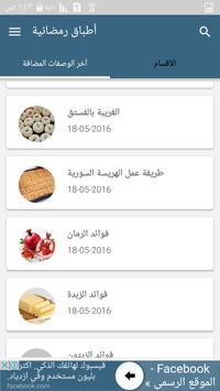 أطباق رمضانية apk screenshot