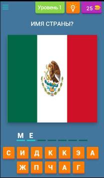 Флаги всех стран мира poster