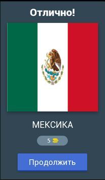 Флаги всех стран мира apk screenshot