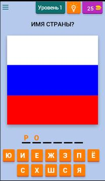 викторина - угадать флаг poster