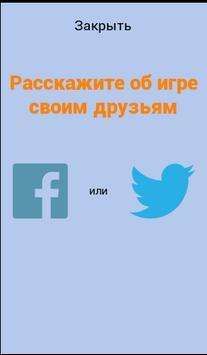 викторина - угадать флаг apk screenshot