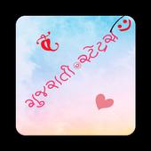 Gujarati Status 2017 icon