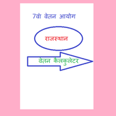 7th CPC rajasthan salary calculator icon