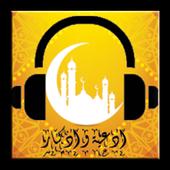 ادعية واذكار رمضان 2017 icon