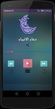 ادعية واذكار رمضان 2017 apk screenshot