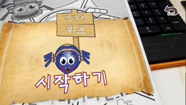 AR 영월동굴 생태관 apk screenshot