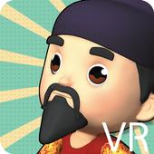 살아있는 3D 위인VR 가상현실 icon
