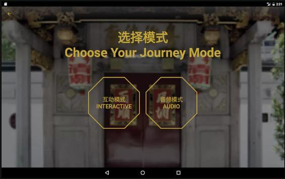 Yueh Hai Ching Temple screenshot 7