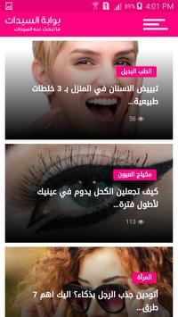 مجلة بوابة السيدات screenshot 1