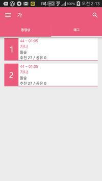 TagStack apk screenshot