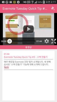 TagStack screenshot 4
