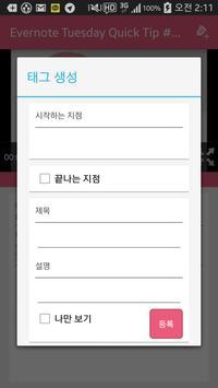 TagStack screenshot 5