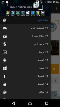 Thechni - التقني screenshot 1